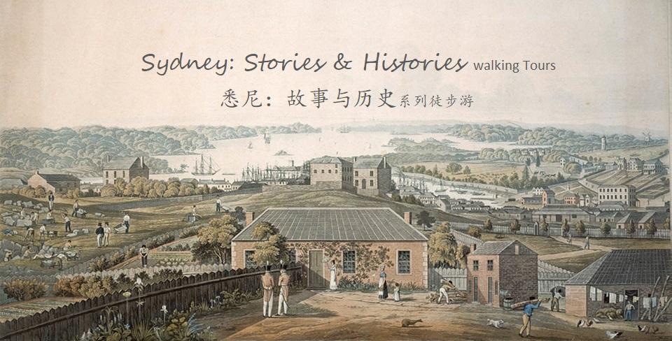 Sydney Stories & Histories walking tour